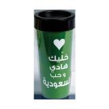 Plastic tumbler Saudi theme - 1 PCS