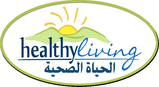 الحياة الصحية