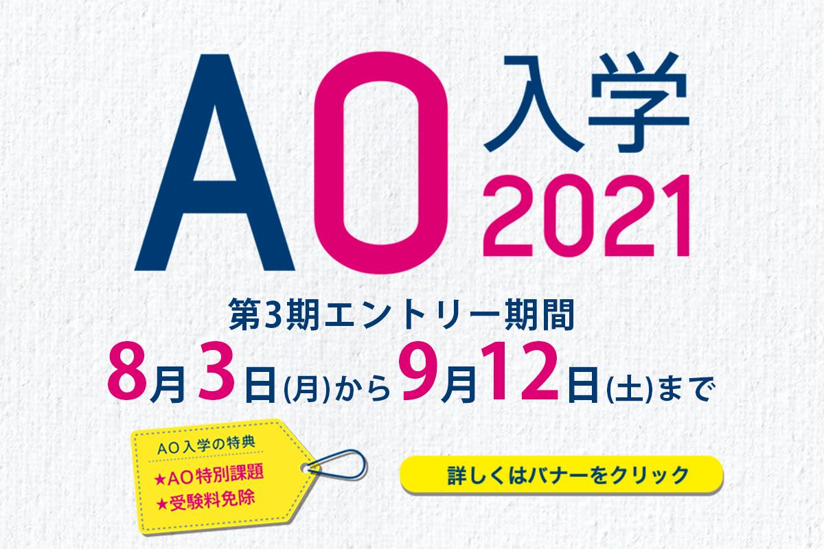 AO入学3期