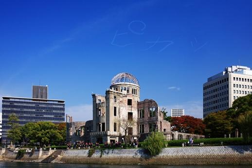 Chim↑Pom, 'Making Hiroshima's Sky Pika' (2009)