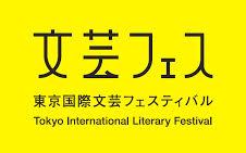 Tokyo International Literary Festival 2016
