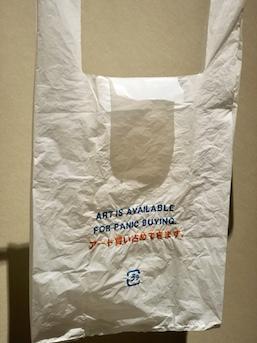 Satoru Aoyama 'ART IS AVAILABLE FOR PANIC BUYING' (2020) embroidery on plastic bag, samsara print
