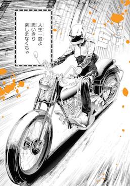 From the manga 'Miroirs' Chapter 2 © Kaiu Shirai, Posuka Demizu/Shueisha