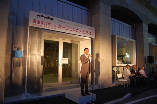 もうひとつのメイン拠点「黄金スタジオ」前にてオープニングの挨拶をする中田宏市長