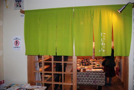 暖簾をくぐるとオシャレな空間が。内装デザインとディスプレイはgrafが手掛けたそう。