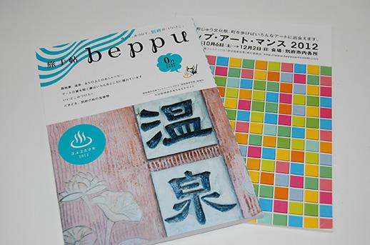 「旅手帖beppu」最新号と、「ベップ・アート・マンス2012」ガイドブック