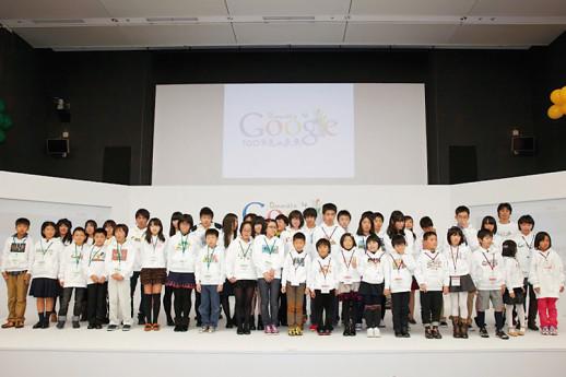 2012年Doodle 4 Google表彰式の様子