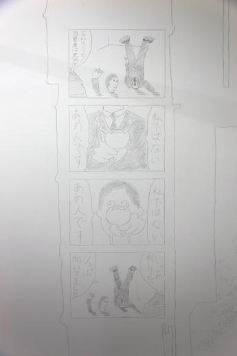 吉田正幸の四コママンガ
