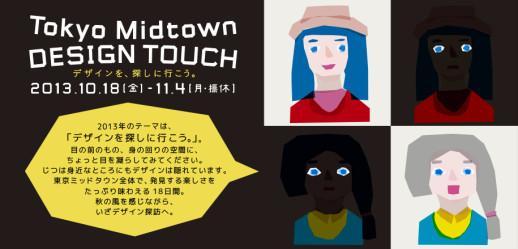 「Tokyo Midtown DESIGN TOUCH 2013」