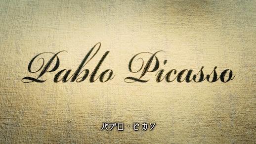 パブロ・ピカソ降臨