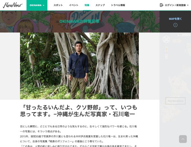 沖縄の特集記事