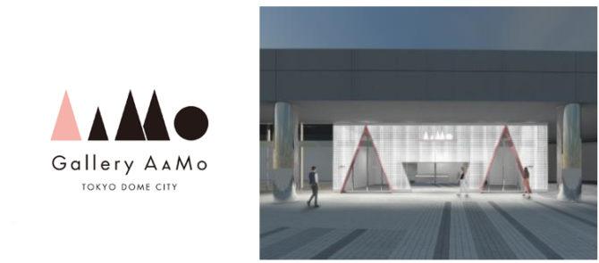 多目的ギャラリー「Gallery AaMo」