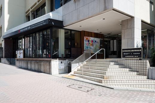 若手公募展トーキョーワンダーウォールが廃止 / トーキョーワンダーサイト渋谷をアール・ブリュットの拠点へ変更