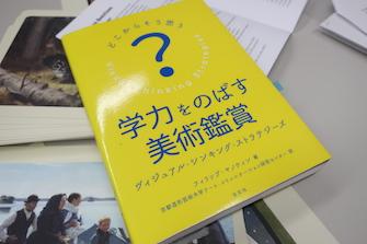 VTSの開発者・フィリップ・ヤノウィン氏の著書。鑑賞教育の基礎を知るのに最適な一冊とのこと