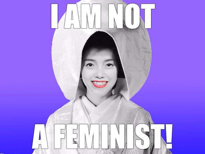 遠藤麻衣『アイ・アム・ノット・フェミニスト!』