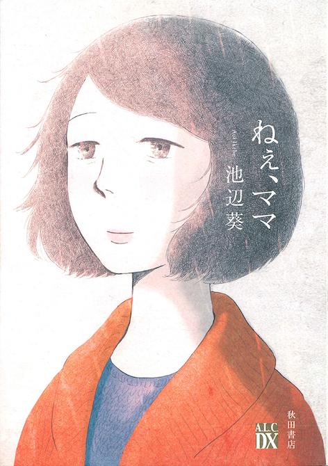 マンガ部門大賞 『ねぇ、ママ』 池辺葵
