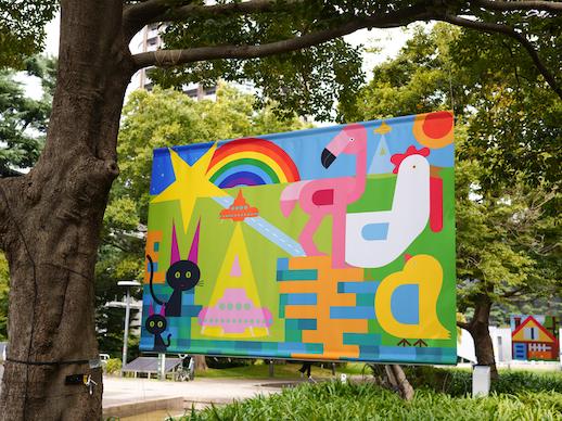 「見て遊べる」秋のデザインイベント、「Tokyo Midtown DESIGN TOUCH」レポート