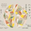 工芸とテクノロジーの融合「工芸ハッカソン2018 〜展覧会・トークセッション・ワークショップ」開催!