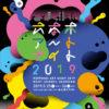 「六本木アートナイト 2019」のメインプログラム・アーティストがチェ・ジョンファに決定!