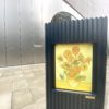 ゴッホの《ひまわり》が目印:西新宿に「SOMPO美術館」が開館