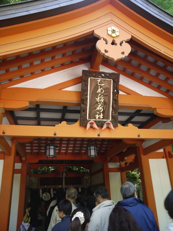 The Otome Inari Shrine. Source: http://jinnzyatosaketo.seesaa.net/archives/201304-1.html