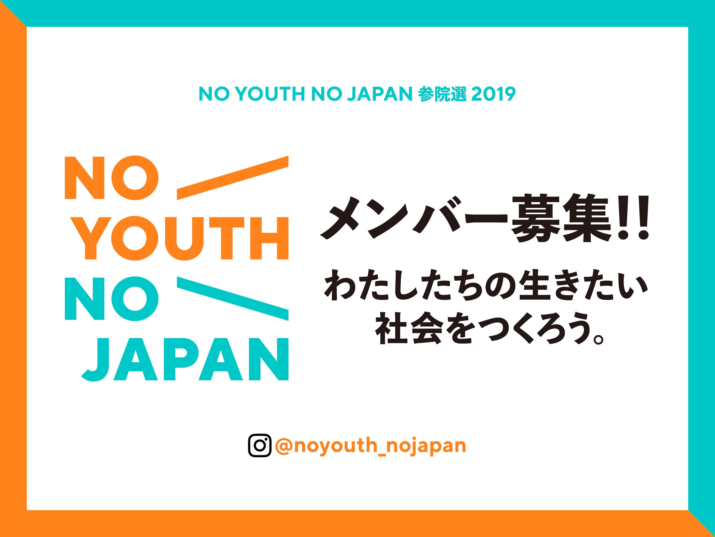 【U30の政治参加をカルチャーに】NO YOUTH NO JAPANのメンバーになりませんか?