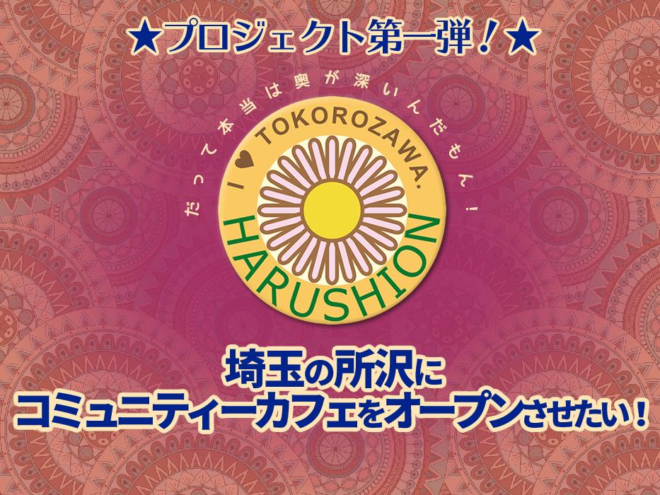埼玉の所沢にコミュニティカフェをオープンさせたい!仲間募集!