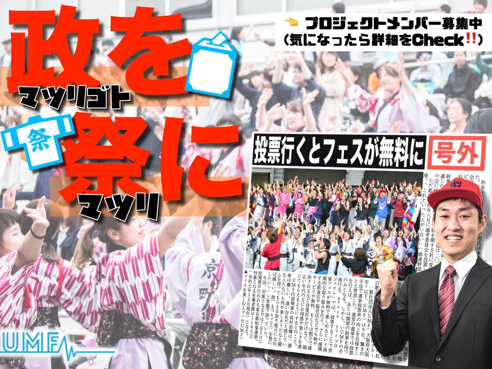 【選挙をお祭りに!】7/5の東京都知事選挙をお祭りに変えるプロジェクトメンバー募集!!