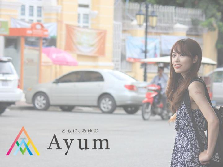 【株式会社Ayum/設立ほやほや!】経済成長7%のカンボジアで、真のグローバル人材になるためのインターンシップをつくりたい。