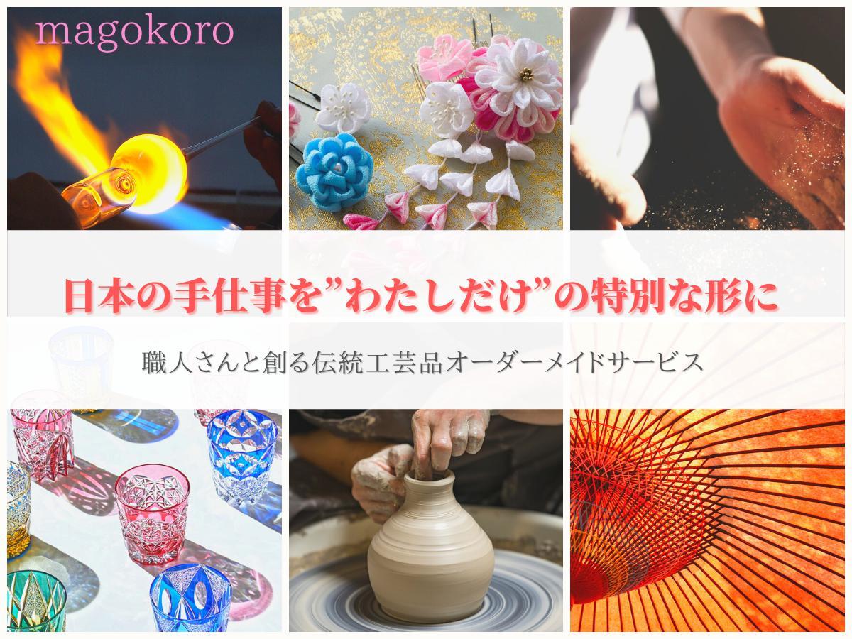 """【magokoro】「日本の手仕事を""""わたしだけ""""の特別な形に」職人さんと創る伝統工芸品カスタムオーダーサービス"""