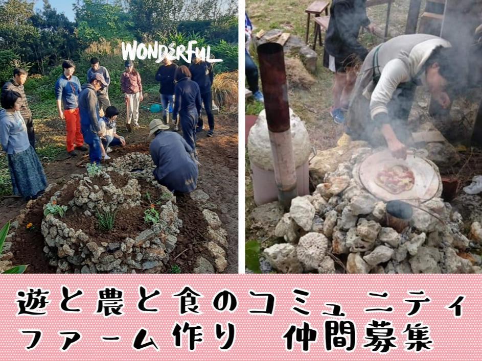 遊と農と食のコミュニティファームを0から作る仲間募集