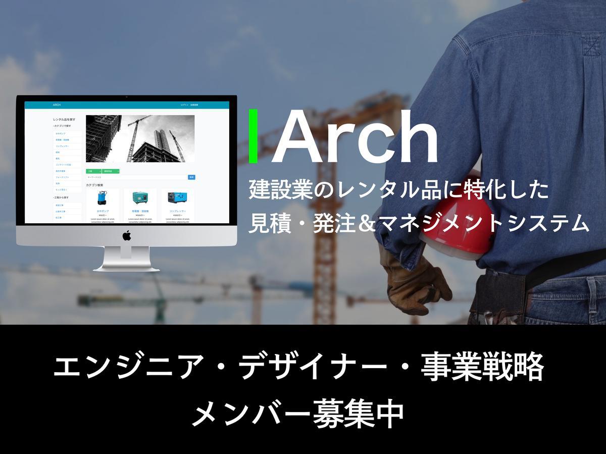 【Arch】建設現場で使うレンタル品の見積・発注から返却までをサポートするシステムの開発 メンバー募集!