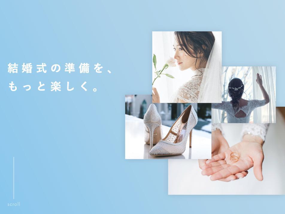 【Premate】プレ花嫁が繋がるサービス