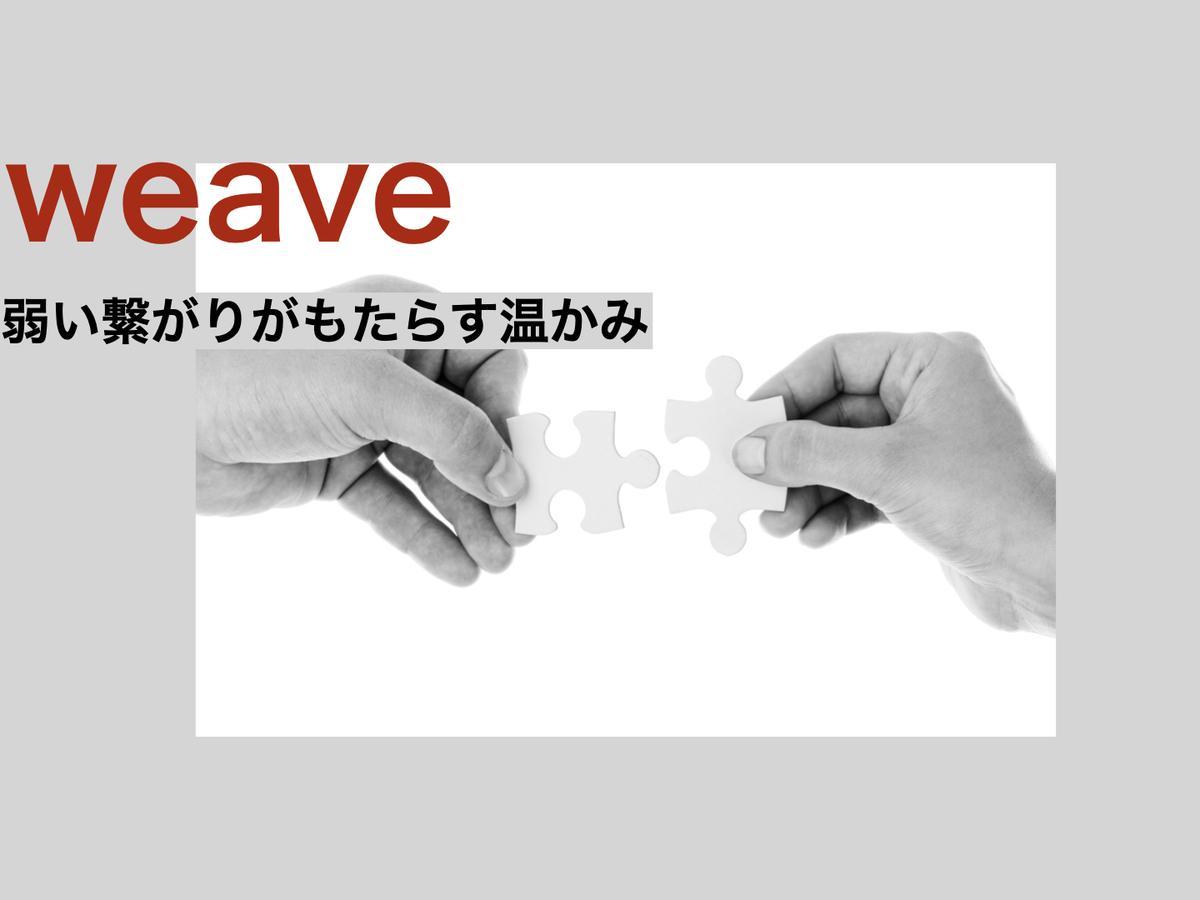 【weave】弱いつながりがもたらす温かみを。C2Cコミュニケーションサービスのメンバー募集!