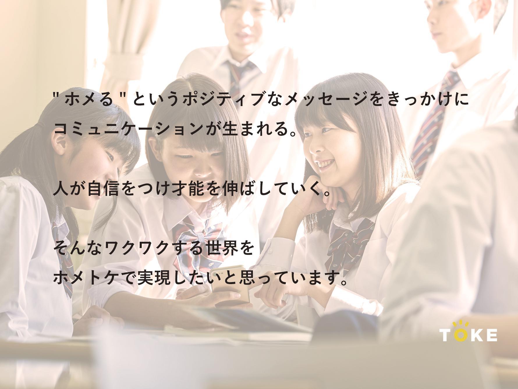 ホメトケ画像_2_V2.jpg