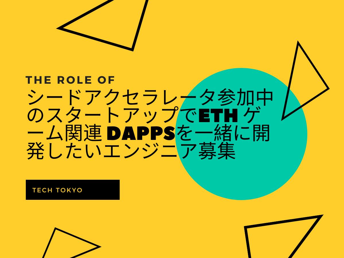 シードアクセラレータ参加中のスタートアップでETH ゲーム関連 dappsを一緒に開発したいエンジニア募集!