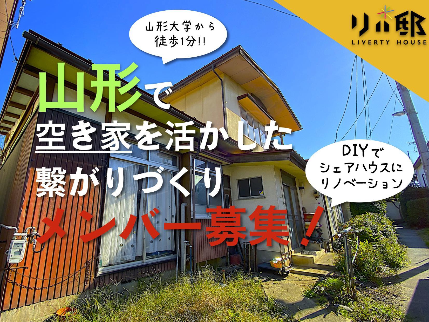 山形リバ邸(仮)空き家を生かした地域との繋がりづくりメンバー募集