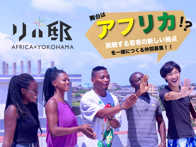 【アフリカ×リバ邸】リバ邸横浜を一緒につくるメンバー募集!!!!