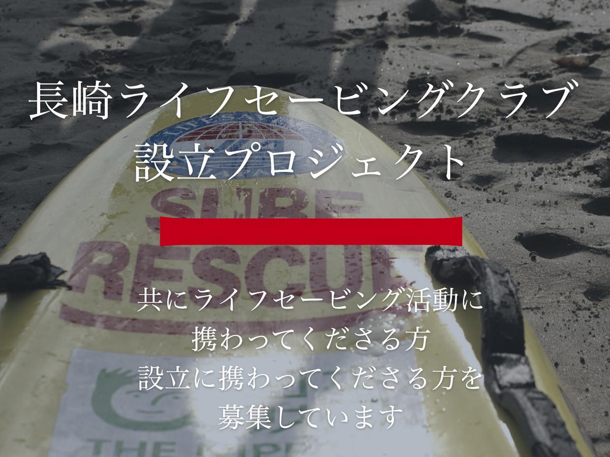 【ライフセービングクラブの設立】 長崎県内でライフセービングクラブを立ち上げたい