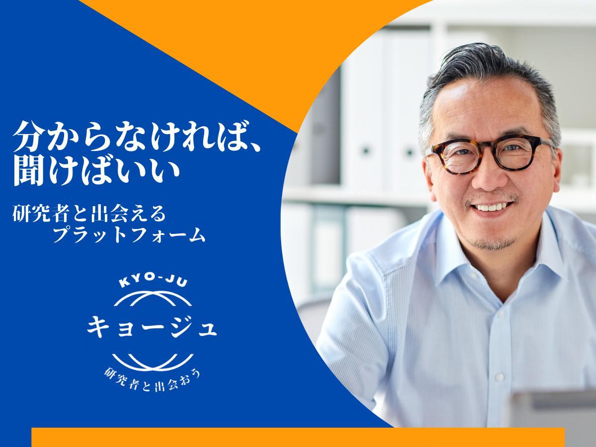 【KYO-JU】誰もが研究者に相談できるプラットフォーム構築を目指しています!