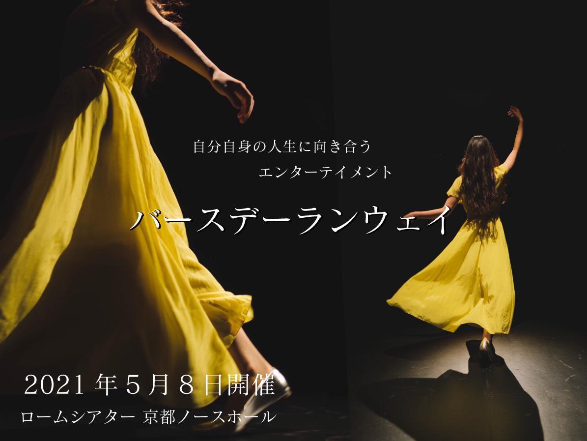 【人生を表現するファッションプロジェクト】ファッションショー型イベント「バースデーランウェイ」を一緒に運営してくれるメンバー・クリエイター募集!