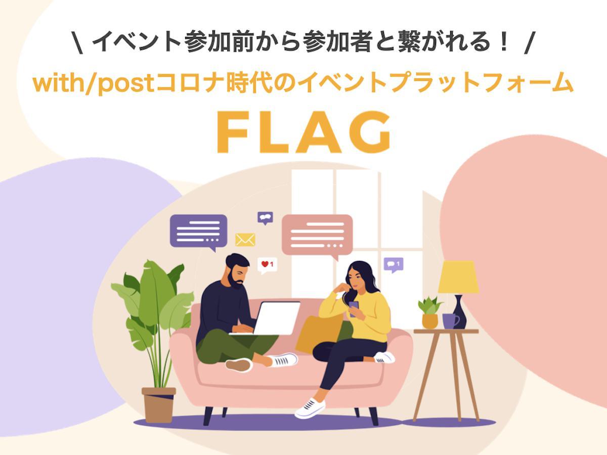 【FLAG】イベント参加前から参加者と繋がれる!with/postコロナ時代の新たなイベントプラットフォーム