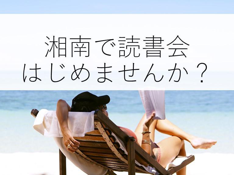 湘南エリアで、一緒に「読書会」をはじめませんか【藤沢・辻堂駅周辺】