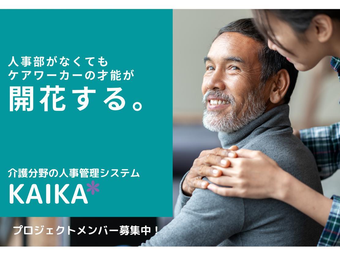 【KAIKA】ケアワーカーの才能が開花する人事管理システム