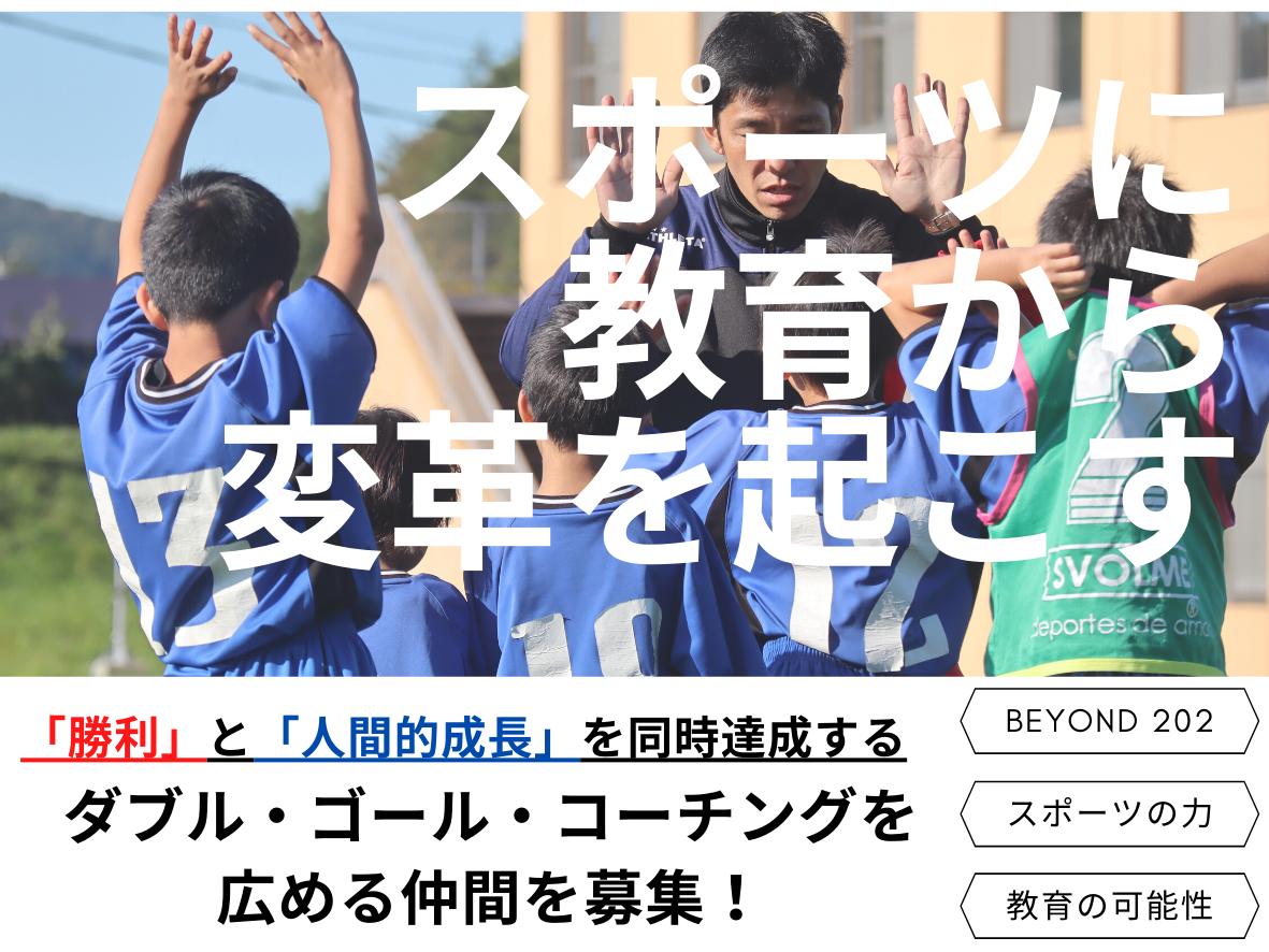 【スポーツに教育から変革を起こす】 ダブル・ゴール・コーチングを広める仲間を募集!