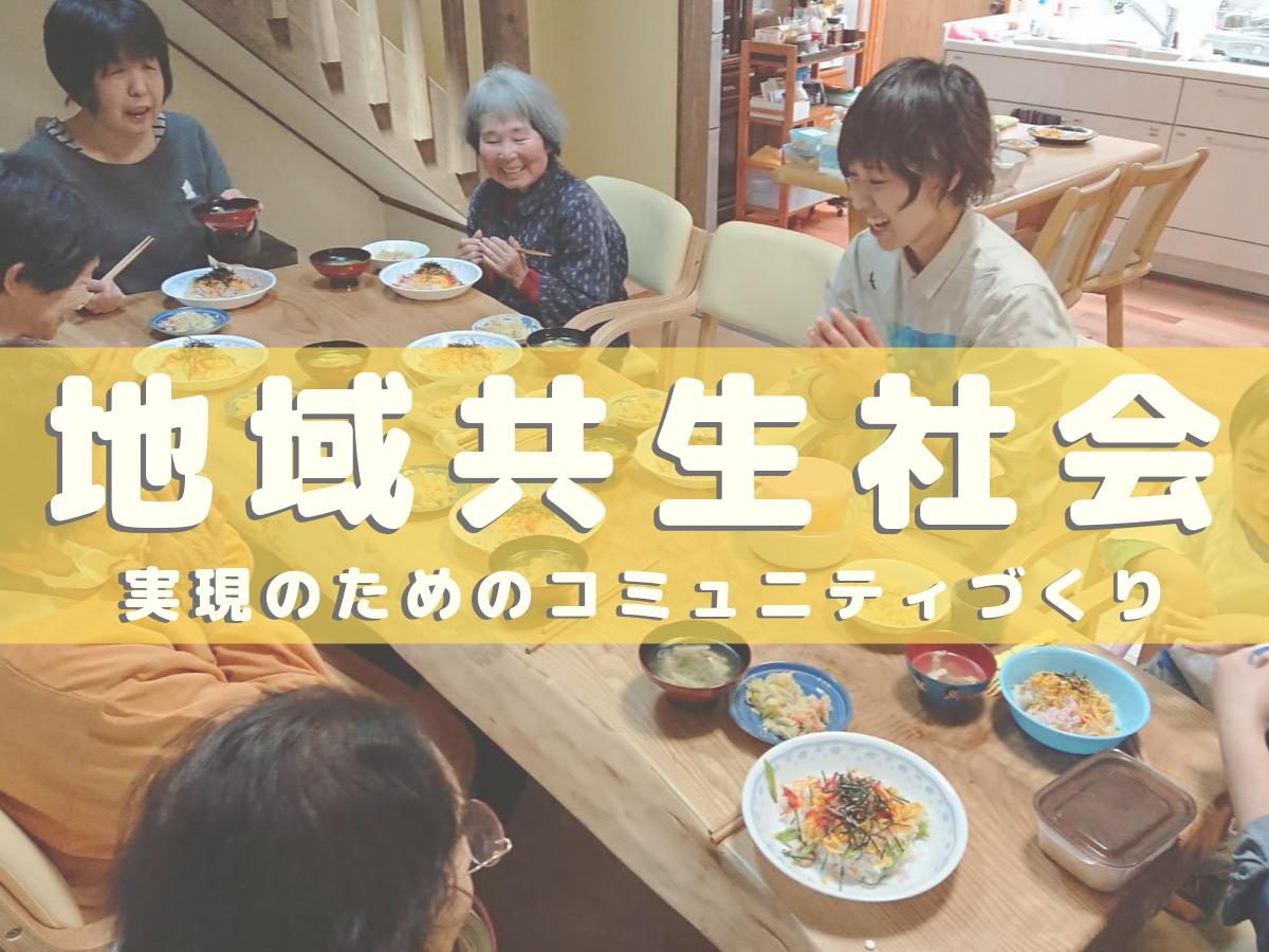 【地域共生社会】ひとりぼっちをつくらない地域を一緒に創るスタートアップメンバー募集