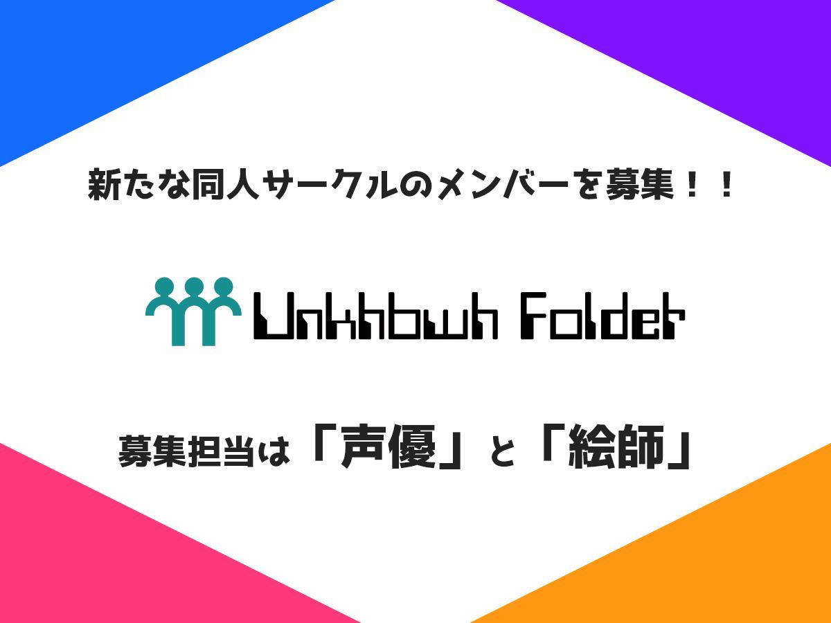 同人サークル「Unknown Folder」のメンバーを募集!!