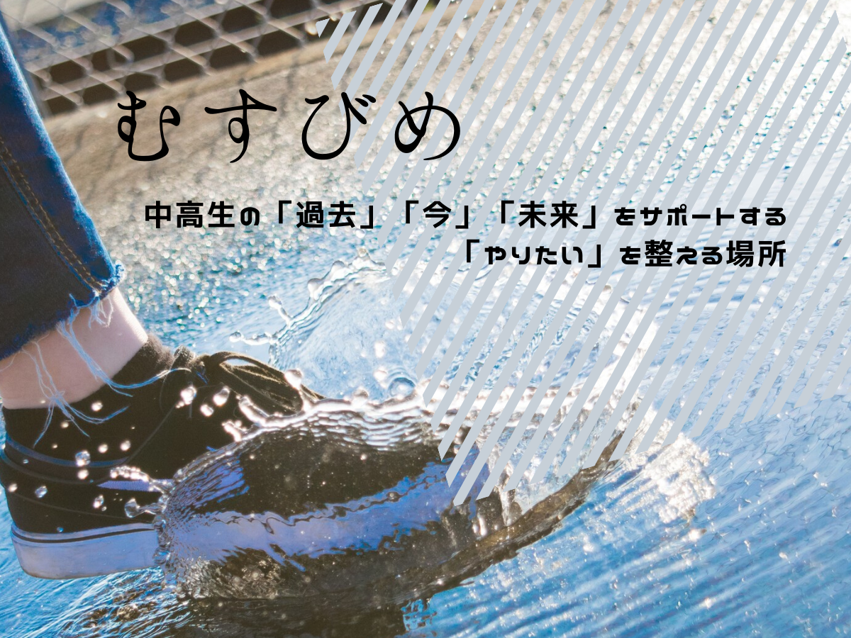 【中高生の「やりたい」を整えるワークショップ】むすびめスタッフ募集!
