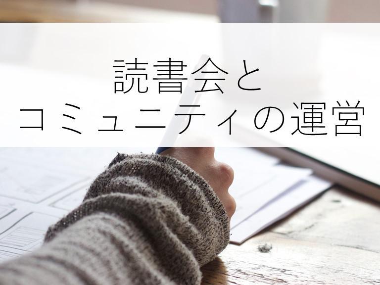 読書会b.jpg