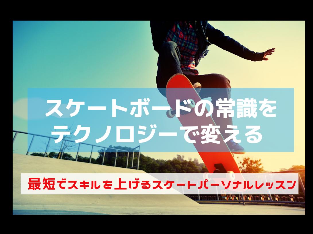 【スケートボードの可能性を広げる!】パーソナルレッスンサービス作りの仲間募集!